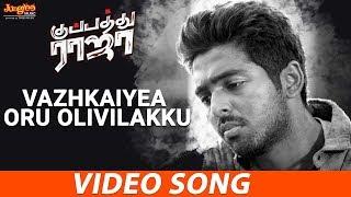 Vazhkaiyea Oru Olivilakku Full Video Song   G.V. Prakash Kumar   R. Parthiban   Poonam Bajwa