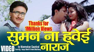 Suman na hwei naraj Song  | New Garhwali Music Video | Manmohan Gauniyal | Sanju Silodi | Srishti B
