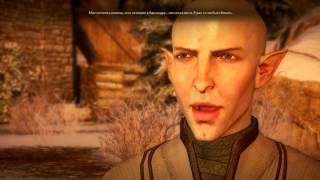 Поцелуй с Соласом в Тени Dragon Age Inquisition