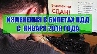 видео Экзаменационные билеты ПДД 2018 года
