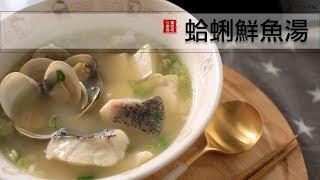 蛤蜊鮮魚湯,這湯鮮、魚肉入口即化!太好喝了~冬天趕快煮來暖和一下身體吧!