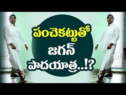 తండ్రిని తలపిస్తూ..పంచెకట్టుతో జగన్ పాదయాత్ర..!|YS Jagan New Dressing Style for Padayatra Like YSR.!