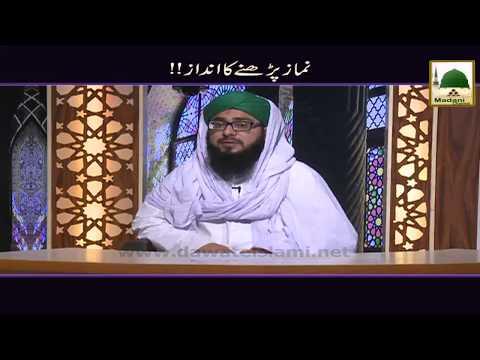 Kamre Mai T V Chal Raha Ho To Waha Namaz Padhna Kaisa Mufti Hassan Attari Al Madani