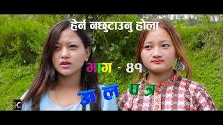 Nepali Comedy Serial ALAPATRA Episode 41