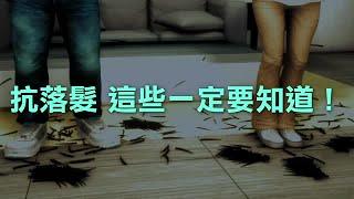抗落髮 這些一定要知道!| 台灣蘋果日報