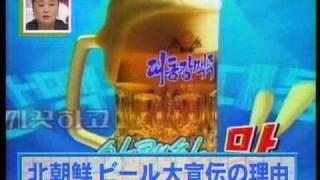 北朝鮮 大同江(テドンガン)ビールのCM
