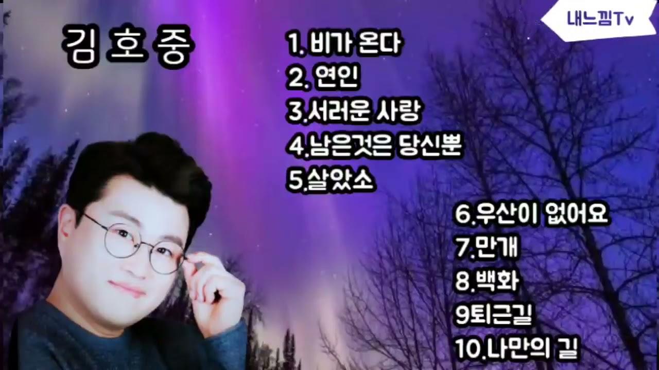 김호중최신곡 군대가기전김호중새노래|트로트닷컴