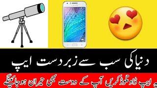 45× mega phixel camera app for android mobile video tutriol in urdu