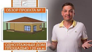 Проект дома 100 м2