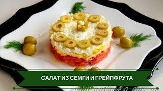 👍Слоеный Салат С Семгой и Грейпфрутом Без Майонеза👍