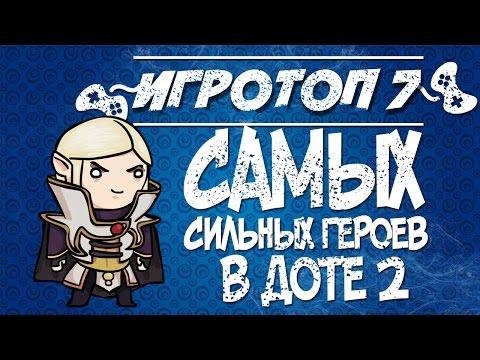 видео: Игровой топ-7: лучшие герои Доты 2. Самый сильный герой dota 2.