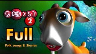 Manchadi (manjadi) volume 2 full  malayalam animated cartoon stories and songs for children