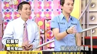 國光幫幫忙 20050803 宋少卿 馮翊綱 劉亮佐
