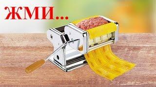Машинка для приготовления пельменей и равиоли(Интересует машинка для приготовления пельменей и равиоли? Вот посмотрите, отличный прибор, умеет так же..., 2015-12-30T06:12:44.000Z)