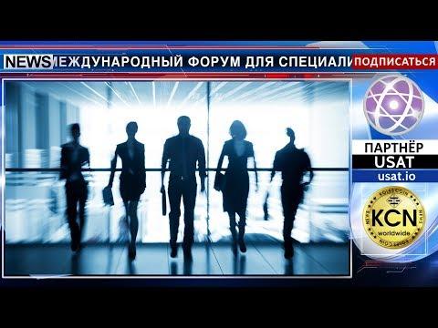 Международный блокчейн форум в Тольятти