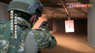 黑科技新武器! 直擊T75K3手槍製程-民視新聞