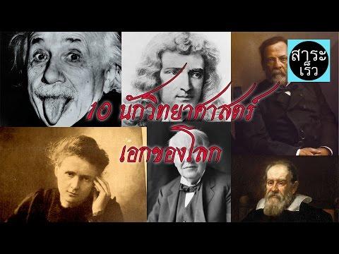 10 ประวัติสุดยอดนักวิทยาศาสตร์เอกของโลก [History of Greatest Scientists]