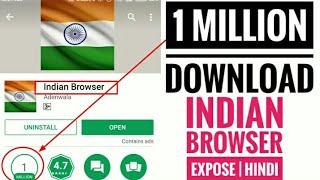 Fake indian browser expose | इंडियन Browser की हकीकत