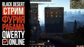 СТРИМ: [BDO]: Black Desert Online - Игра без доната. Фурия 61. РАБАМА!