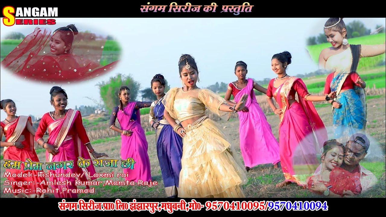 New Maithili Love Song/आहाँ प्रेम नगर के राजा छी/Amlesh Kumar/Mamta Raje/Sangam Series