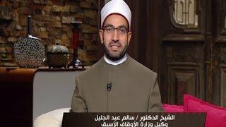 سالم عبد الجليل يكشف عن فعل يبطل صلاة بعض الشباب.. فيديو