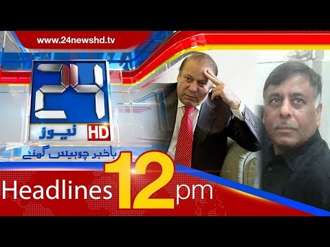 News Headlines | 12:00 PM | 20 February 2018 | 24 News HD