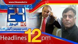 News Headlines | 12:00 PM | 20 February 2018 | 24 News HD
