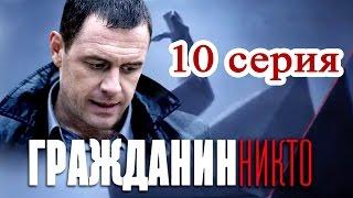 Гражданин никто 10 серия - Русские сериалы 2016 #анонс Наше кино