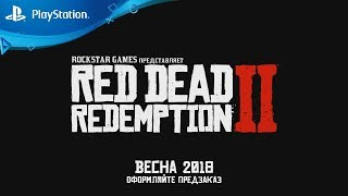 Трейлер Red Dead Redemption 2
