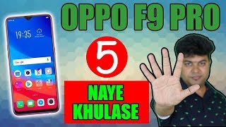 Oppo F9 Pro Ander Ki Baat, 5 Things You Should Know, Must Watch, Giveaway