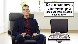 видео Инвестиции в малый бизнес: где найти инвестора