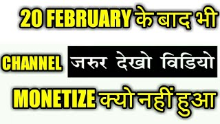 Monetization not enable after 20 February why ? || Most watch this video