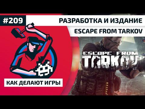 Как Делают Игры 209. Разработка и издание Escape From Tarkov