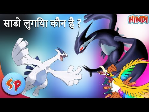 Who Is Shadow Lugia | History Of Shadow Lugia | Explaine In Hindi