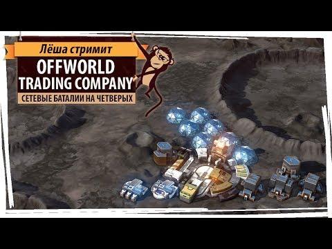 Стрим Offworld Trading Company: сетевые баталии на четверых
