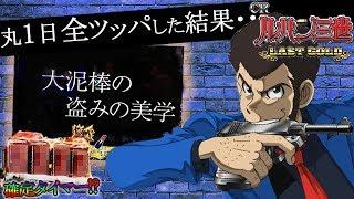 CRルパン三世~LAST GOLD~ 1日実践の結果は!?カウントダウン保留!確定タイマー!不二子ZONEなど!