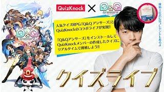 QuizKnockメンバーがクイズ生出題!答えて商品をGet!