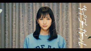"""サイダーガール """"化物"""" Music Video"""