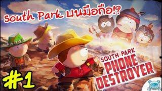 South Park [Phone Destroyer] # 1 : เด็กใหม่ เซียนเกมมือถือมาแล้วววว!?