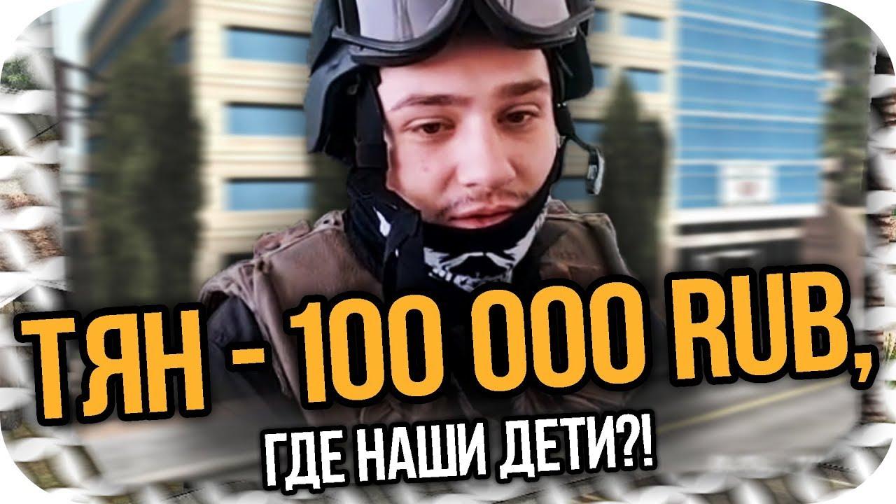 17 ЛЕТНЯЯ ДЕВУШКА ЗАДОНАТИЛА 100К РУБЛЕЙ МАРАСУ ШАКУРУ ПРЯМО НА СТРИМЕ