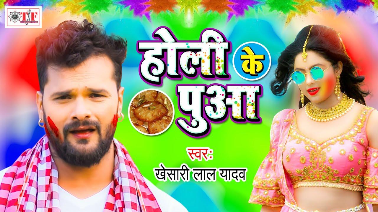 Khesari Lal Yadav Holi Song | Holi Ke Puwa | होली के पुआ | Bhojpuri Holi Song 2021