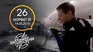 Заробітчани - Норвегия - Выпуск 26 - 14.05.2019(, 2019-05-14T18:00:05.000Z)