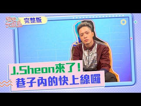 【安安大明星】J.Sheon來了!巷子內的快上線囉!