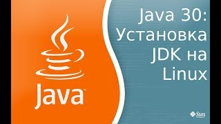 Урок по Java 30: Установка JDK 8 на Linux Mint