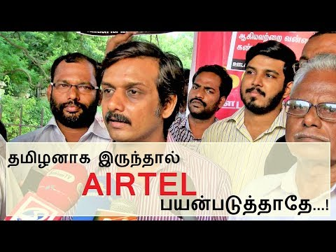 Don't Use Airtel If You Are Tamil - Thirumurugan Gandhi Know Why ?