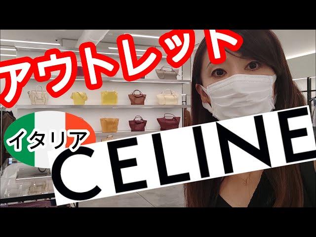 【価格調査】セリーヌ・アウトレットINミラノ/海外のアウトレットは日本より安い/憧れブランドCELINEセリーヌのアウトレットの値段はいくら?定番のバッグはあるの?