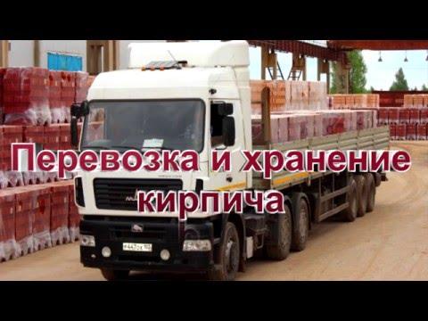 Правила перевозки и хранения кирпича