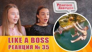 Реакция девушек - LIKE A BOSS COMPILATION #35 AMAZING Videos 10 MINUTES  #ЛайкЭбосс. Реакция