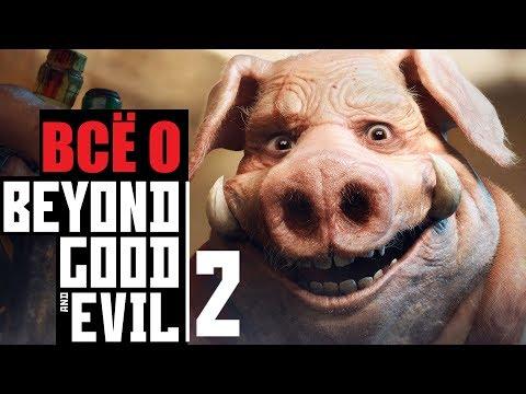 Beyond Good & Evil 2: игра, которая изменит индустрию? Алексей Макаренков разбирает все подробности
