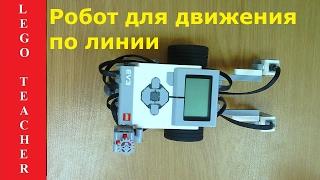 Сборка робота EV3 для движения по линии. Робототехника Lego для начинающих. lego хобби